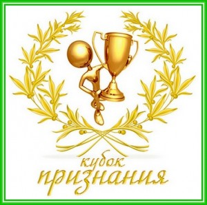 Кубок-Признания